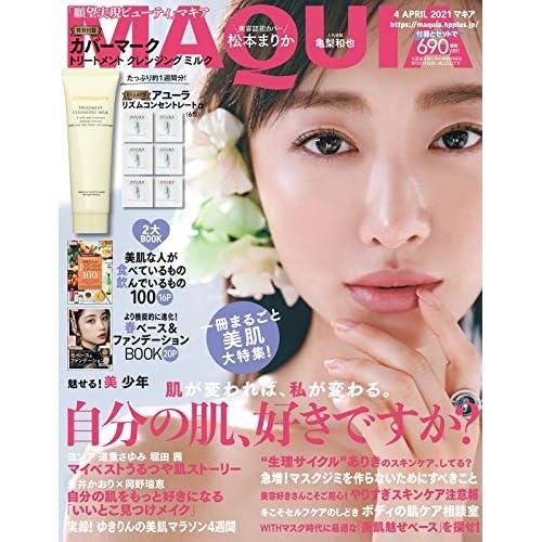 MAQUIA 2021年 4月号 表紙画像