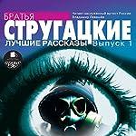 Luchshiye rasskazy: Vypusk 1 | A. N. Strugatskiy,B. N. Strugatskiy
