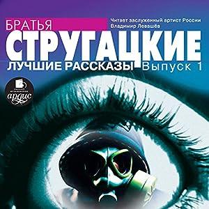 Luchshiye rasskazy: Vypusk 1 Audiobook by A. N. Strugatskiy, B. N. Strugatskiy Narrated by Vladimir Levashov