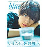 Audition blue 2020年3月号