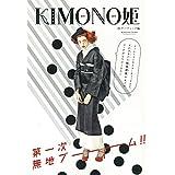 KIMONO姫 2017年Vol.15 小さい表紙画像
