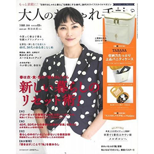大人のおしゃれ手帖 2018年3月号 画像