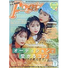 Popteen 表紙画像
