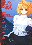 Tsukihime: Blue Blue Glass Moon Under The Crimson Air Vol. 1 (Tsukihime) (in Japanese)