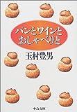 パンとワインとおしゃべりと (中公文庫)