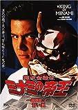 難波金融伝 ミナミの帝王(10)甘い罠 [DVD]