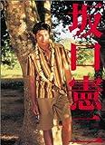 Sakaguchi Kenji Photo Book | Photography | ( Japanese Import )