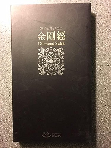 Download Diamond Sutra ebook