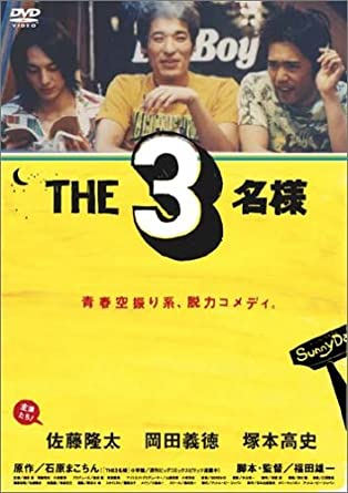 Amazon | THE3名様 [DVD] -TVド...