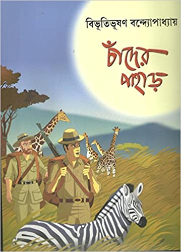 Chander pahar (bengali edition): bibhutibhushan bandyopadhyay.