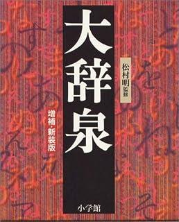 大辞泉 第二版 DVD付 | 松村 明,...