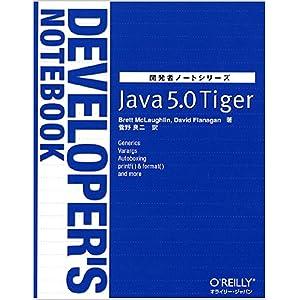 Java 5.0 Tiger 開発者ノートシリーズ