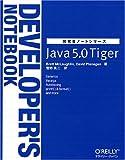 Java 5.0 Tiger (開発者ノートシリーズ)(ブレット マクラフリン/デイビッド フラナガン/Brett McLaughlin/David Flanagan/菅野 良二)