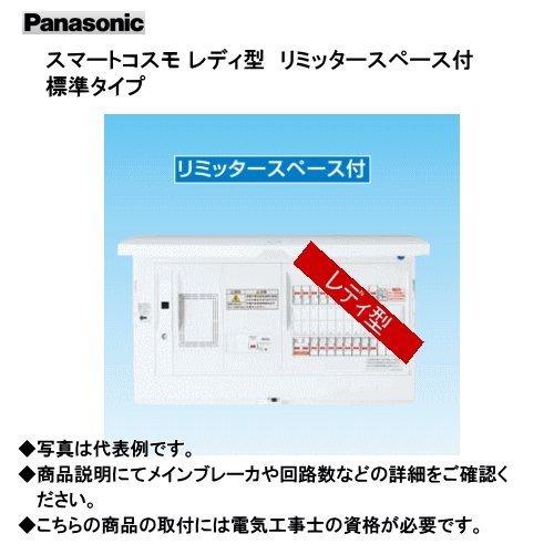 Panasonic コスモパネルコスモコンパクト21 標準タイプ(スタンダード)リミッタースペース付(6+3)40A BHS3463 B01BU0ELVC