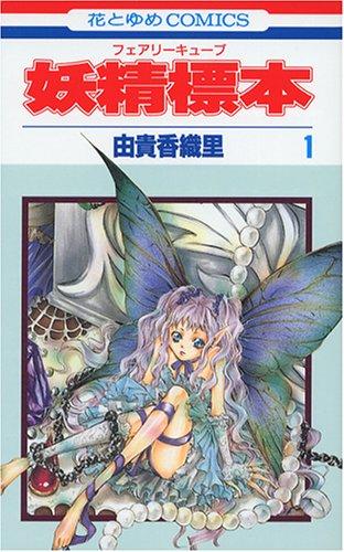 Fairy Cube, Vol 1 (Japanese) (Fairy Cube) (Fairy Cube)