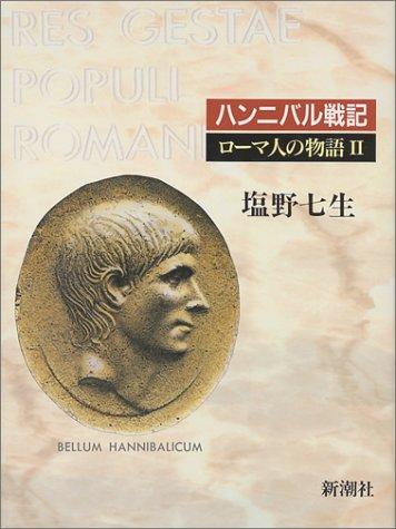 ローマ人の物語 (2) ハンニバル戦記