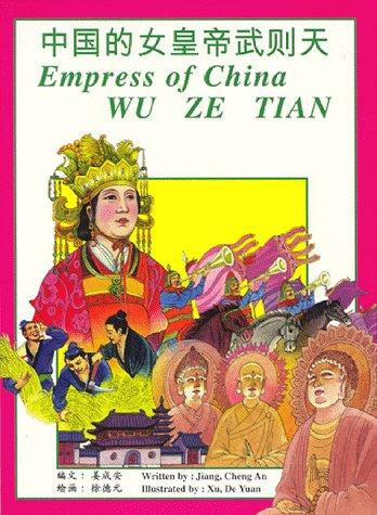 Empress of China, Wu Ze Tian: Written by Jiang Cheng an ; Illustrated by Xu De Yuan