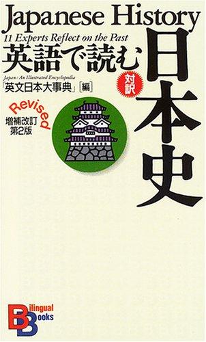 英語で読む日本史 【増補改訂第2版】 (講談社バイリンガル・ブックス)