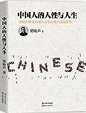 中国人的人性与人生 (第十届茅盾文学奖得主梁晓声重磅新作!深度解剖当代中国人的文化心理与国民性!一部充满人文理性的社会观察实录,直视人性的软弱,更相信人性的尊严!)