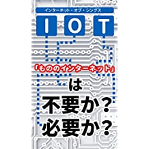 Do not required or necessary (Japanese Edition)