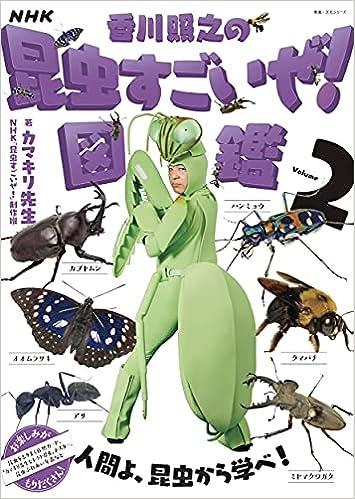 Dvd 昆虫すごいぜ 最強王図鑑シリーズ『昆虫最強王図鑑』  