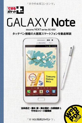 できるポケット+ GALAXY Note