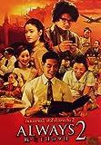 Always sunset on third street 2 (Japanese movie, Japanese/Thai Audio w. English/Thai Sub)