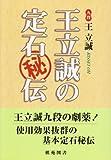 王立誠の定石秘伝 (棋苑囲碁ブックス)