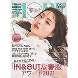 MORE 2021年 5月号 増刊
