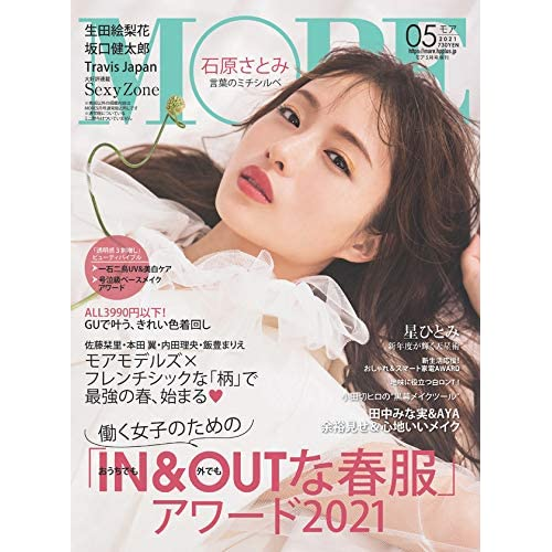 MORE 2021年 5月号 増刊 表紙画像