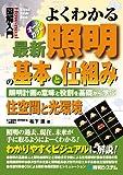 よくわかる最新照明の基本と仕組み―照明計画の意味と役割を基礎から学ぶ 住空間と光環境 (How-nual図解入門Visual Guide Book)