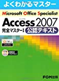 Microsoft Office Specialist Access 2007 (1) (よくわかるマスター)