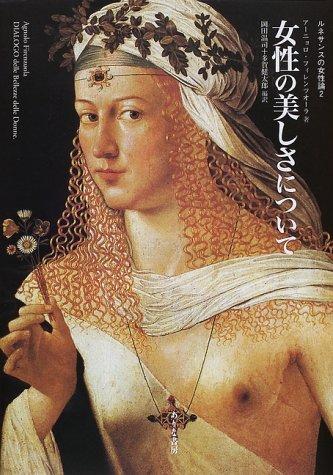 女性の美しさについて (ルネサンスの女性論)
