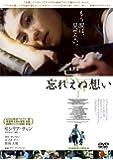 忘れえぬ想い [DVD]