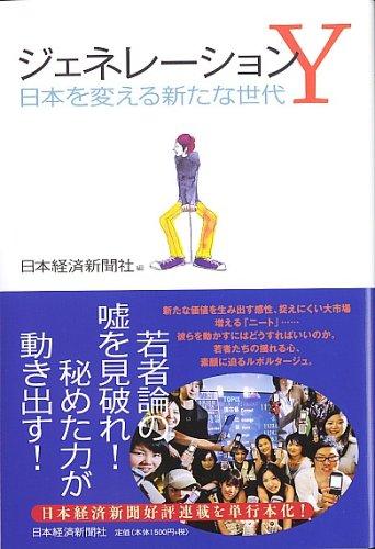 ジェネレーションY―日本を変える新たな世代