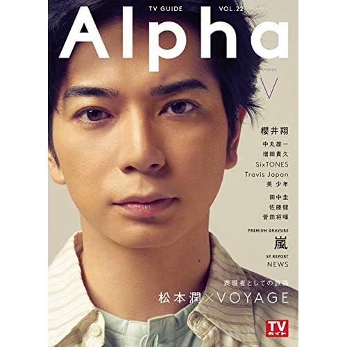 TVガイド Alpha EPISODE V 表紙画像