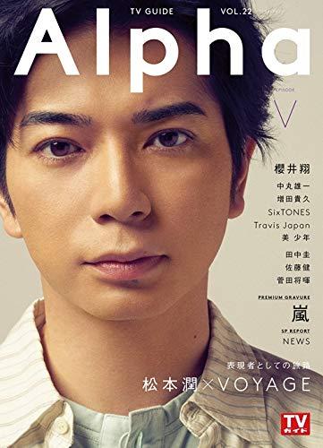 TVガイド Alpha 2019年 EPISODE V 画像 A
