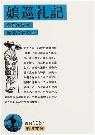 娘巡礼記 (岩波文庫)