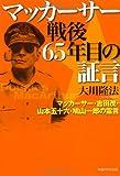 マッカーサー戦後65年目の証言 (OR books)