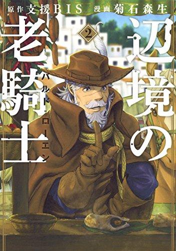 辺境の老騎士 バルド・ローエン(2) (ヤンマガKCスペシャル)