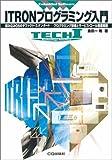 ITRONプログラミング入門―組み込みOSのデファクト・スタンダード プログラミング詳細とサービス・コール徹底解説 (TECHI)