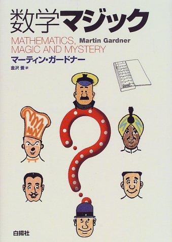数学マジック
