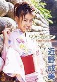 近野成美 ツアコン [DVD]