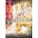 Gankutsuou, The Count of Monte Cristo: Chapter 5