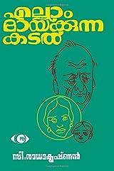 Ellaam Maaikunna Kadal (Malayalam Edition) Paperback