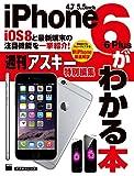 iOS8と最新端末の注目機能を一挙紹介! iPhone6/6 Plusがわかる本 (アスキー書籍)