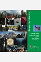 Other California (Russian edition): Sacramento and national parks: Sequoia and Yosemite (USA) (Volume 3) Paperback