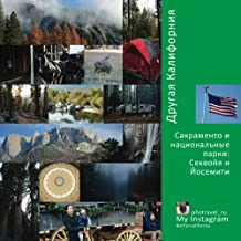 Other California (Russian edition): Sacramento and national parks: Sequoia and Yosemite (USA) (Volume 3)