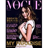 VOGUE JAPAN 2018年1月号