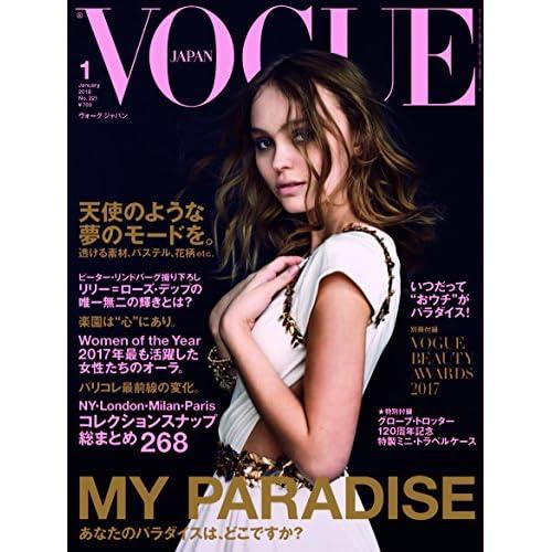 VOGUE JAPAN 2018年1月号 画像